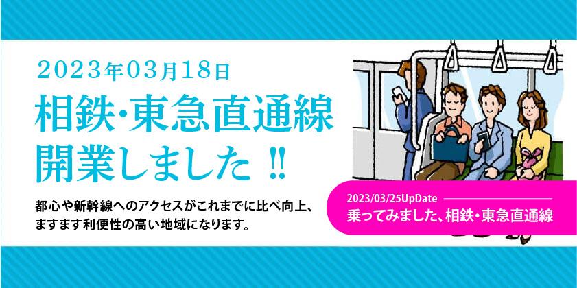 2022年度下期 相鉄・東急直通線開業予定!