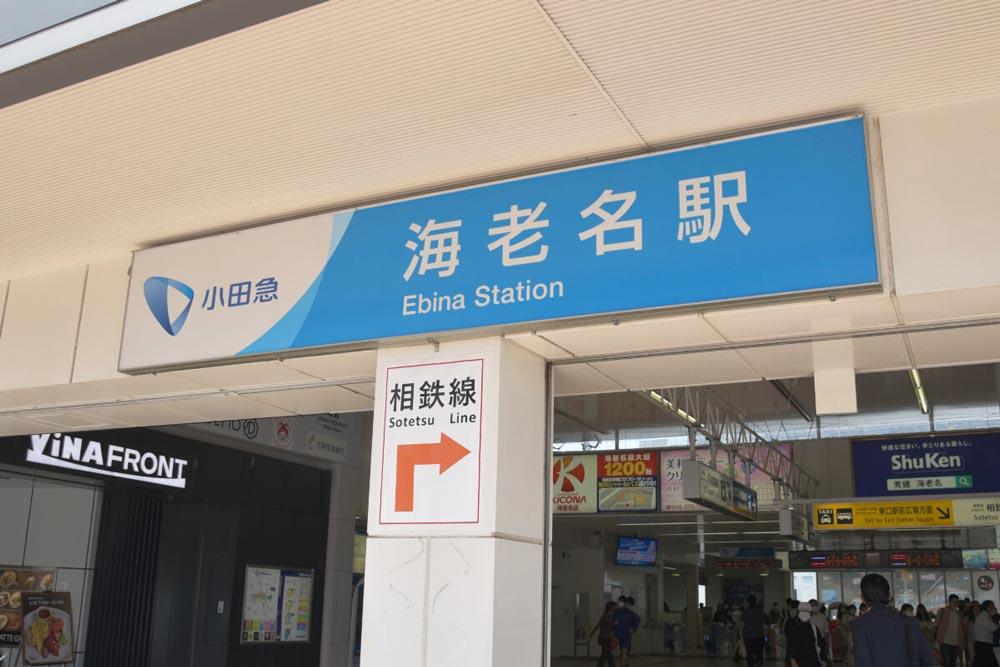海老名駅の看板