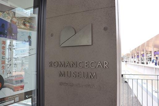 ロマンスカーミュージアムのロゴ