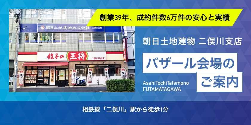 朝日土地建物  二俣川店 バザール会場のご案内