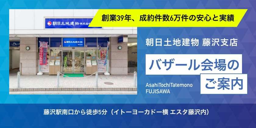 朝日土地建物  藤沢店 バザール会場のご案内