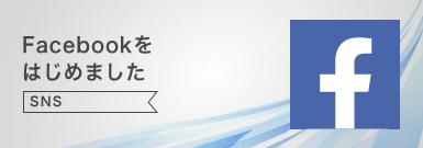 朝日土地建物 八王子店のfacebook(フェイスブック)
