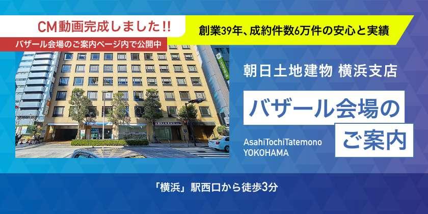 朝日土地建物 横浜店バザール会場のご案内