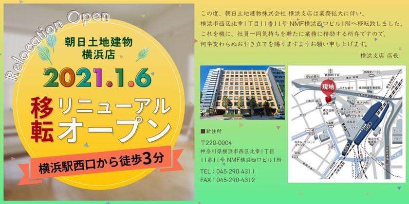朝日土地建物 横浜店は2021年1月6日に移転リニューアルオープンします