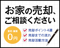 朝日土地建物 橋本支店、不動産売却のご相談