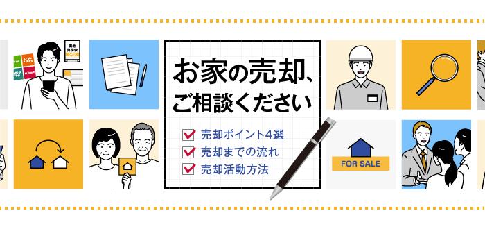 朝日土地建物 二俣川店、不動産売却のご相談