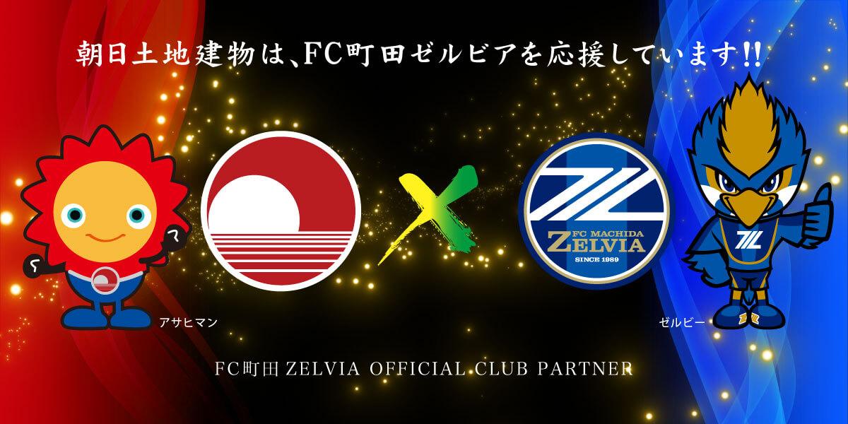 朝日土地建物はFC町田ゼルビアを応援しています!