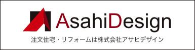 一級建築士事務所アサヒデザイン