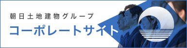 朝日土地建物コーポレートサイト