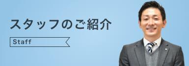 朝日土地建物 中山店 営業スタッフのご紹介