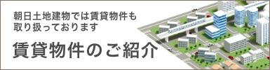 朝日土地建物の賃貸物件