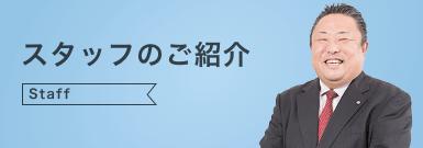 朝日土地建物 相模原店 営業スタッフのご紹介