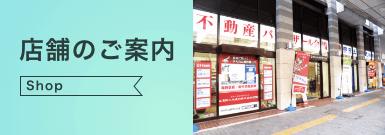 朝日土地建物 町田本社のご案内。アクセスもご覧いただけます。