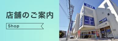 朝日土地建物 戸塚店のご案内。アクセスもご覧いただけます。