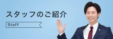 朝日土地建物 大和店 営業スタッフのご紹介
